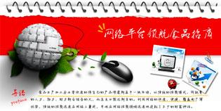 网络招商已成主流 龙8官方网站app行业招商模式大跃进