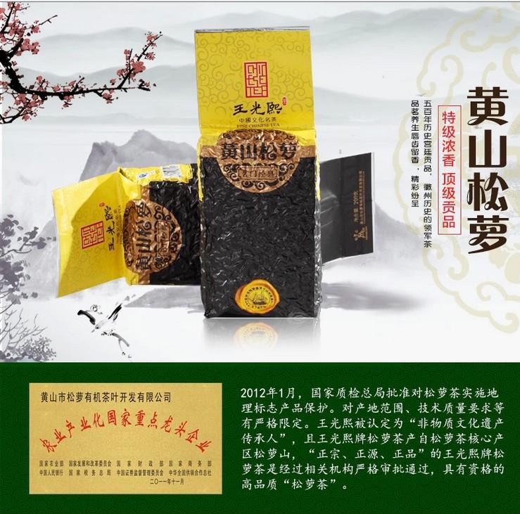 王光熙松萝茶