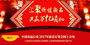 2017龙8官方网站app订货会