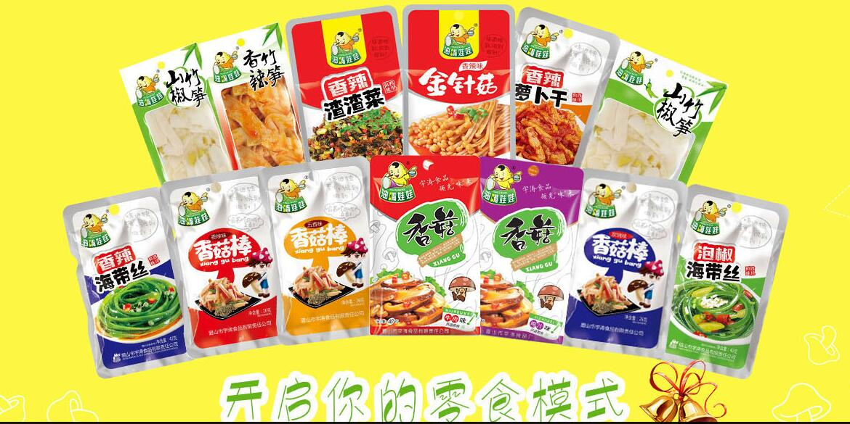 眉山市宇涛食品有限责任公司
