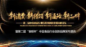 第二届中国食品行业互联网创新发展高峰论坛