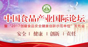 中国食品产业国际论坛