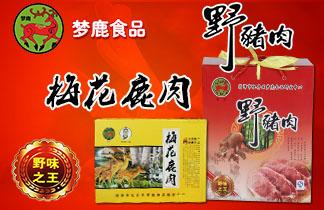菏泽市牡丹区梦鹿食品研发中心