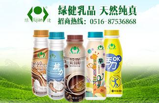 徐州绿健乳品饮料有限公司
