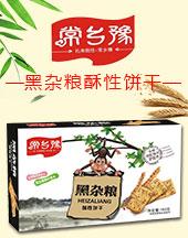 漯河市常乡豫食品有限责任公司