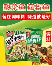 重庆侨庄食品有限公司