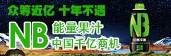 恒通中果(北京)果汁饮料有限公司