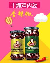 临沂沂蒙红嫂食品有限公司