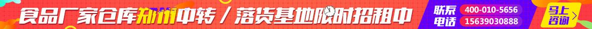 中国物通网专线联盟郑州落货基地隆重招商