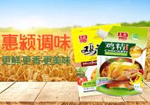 阜阳市惠颍食品有限公司