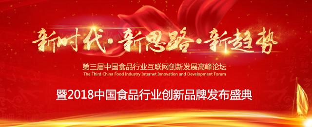 第三届中国食品行业互联网创新发展高峰论坛