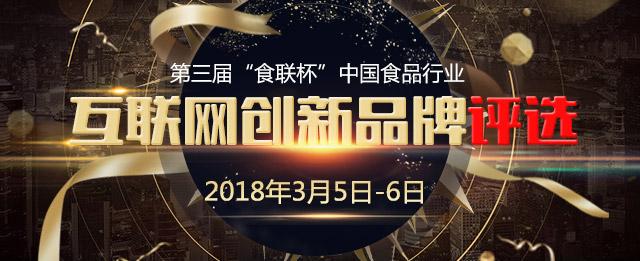 """第三届""""食联杯""""中国食品行业互联网创新发展评选"""