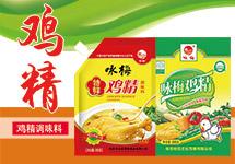 淮安市远吞调味食品有限公司