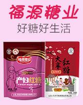 山东省菏泽市福源糖业有限公司