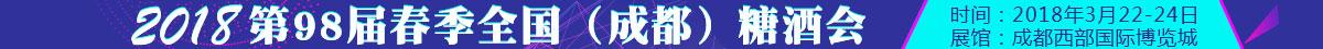 2018第98届春季全国(成都)糖酒会