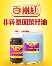 德阳市华盛植物油有限公司(百州红)