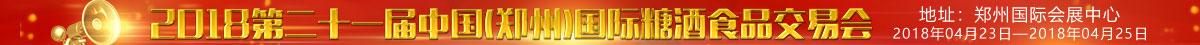2018第21届中国(郑州)国际糖酒食品交易会