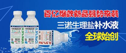 河南三诺食品有限公司