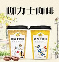 安徽咖力士咖啡食品有限公司