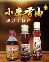 濮阳县澶隆香油加工厂