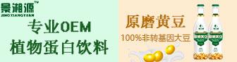 湖南景湘源食品饮料有限公司