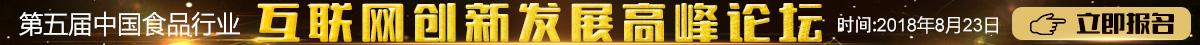 """第五届""""食联杯""""中国食品行业互联网创新品牌评选"""
