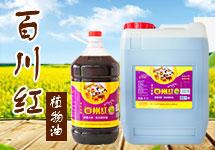 德阳市华盛植物油怎么下载万博体育app(百州红)
