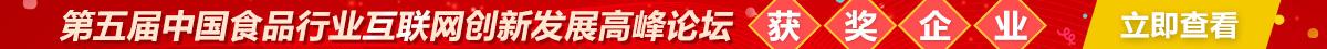 第五届中国食品行业互联网创新发展高峰论坛