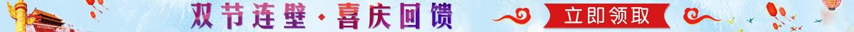 中秋国庆活动专题