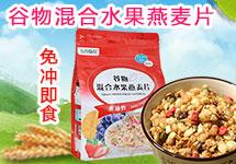 沧州五谷食尚食品科技有限公司