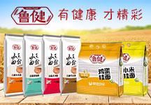 山东济宁鲁健食品有限公司