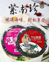晋江福衍食品有限公司