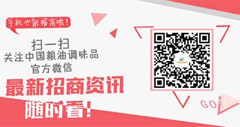 中国粮油调味品招商网官方微信宣传