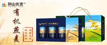 内蒙古阴山优麦食品有限公司