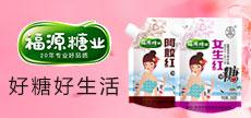 山东省菏泽市福源糖业怎么下载万博体育app