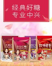 石家庄市中兴糖业有限公司