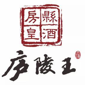 廬陵王黃酒
