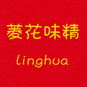 菱花味(wei)精(jing)