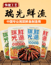 湖南瑞光食品有限公司