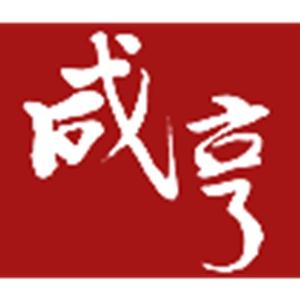 咸亨新万博平台