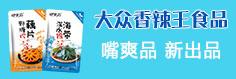 沅江市大众香辣王食品有限公司