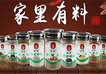 济南香万家商贸有限公司