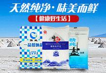 河南省卫群多品种盐怎么下载万博体育app