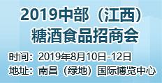 2019中部(江西)糖酒食品招商会