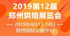 2019中国?郑州第12届烘焙展览会