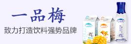 江苏一品梅食品有限公司