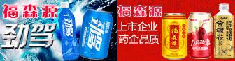 河南省福森食品饮料有限公司