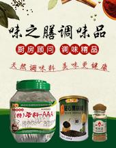 兴化市晶鑫调味食品有限公司