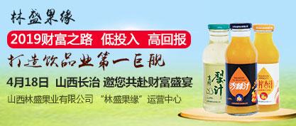 山西鮮汁農業科技有限公司