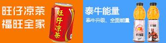 广东泰牛维他命饮料有限公司